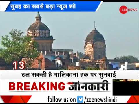 Morning Breaking: Supreme Court to continue Ayodhya case hearing today