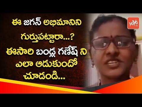 YSRCP Jagan Fan Warns Bandla Ganesh Over Roja, Bandla Ganesh Vulgar Debate on Pawan Kalyan | YOYO TV