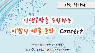 [(사)세계문화교류협회] 인생2막을 응원하는 이밤의 예…