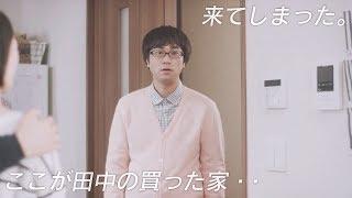 来てしまった。 ここが田中が買った家・・。 えっ、すごくいいじゃん!