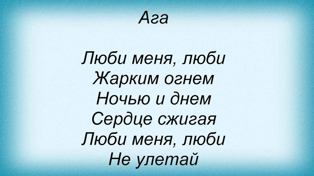 люби меня песня