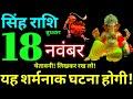 Singh Rashi  November  Aaj Ka Singh Rashifal Singh Rashifal  November  Leo Horoscope  Mp3 - Mp4 Download