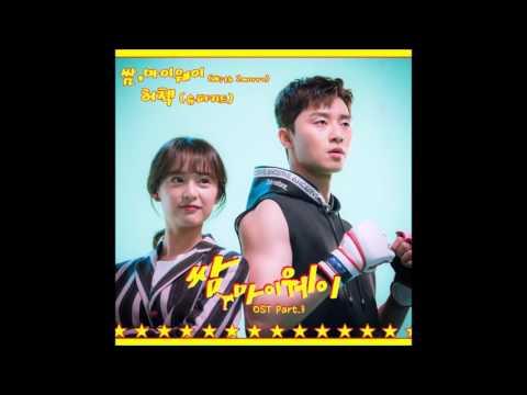 HerCheck (허첵) of SuperKidd (슈퍼키드) With 2morro - Fight for My Way (쌈,마이웨이)