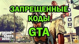 ГТА САН АНДРЕАС коды читы СКАЧАТЬ GTA