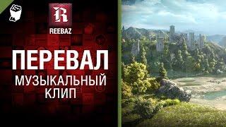 Перевал - Музыкальный клип от REEBAZ [World of Tanks]