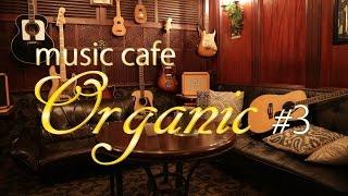 PEACE$TONEよる音楽カバーライブ番組「MusicCafe Organic」 あなたにと...
