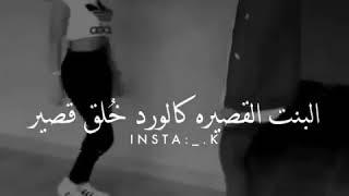 لكل  بنت قصيره 🌹❤