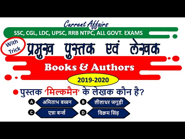 Gk Trick : Important Books and Authors 2020 | Most Important Current Affairs 2019-2020