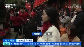 [天下财经]年关近 年味浓 重庆江津:品千米长桌宴 尝美好年味道| CCTV财经