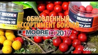 НОВИНКА! Линейка карповых бойлов от компании CCMoore 2017 (обзор)