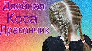 Прическа Двойная Коса Дракончик | Детские Прически плетение кос | простые прически за минуту |