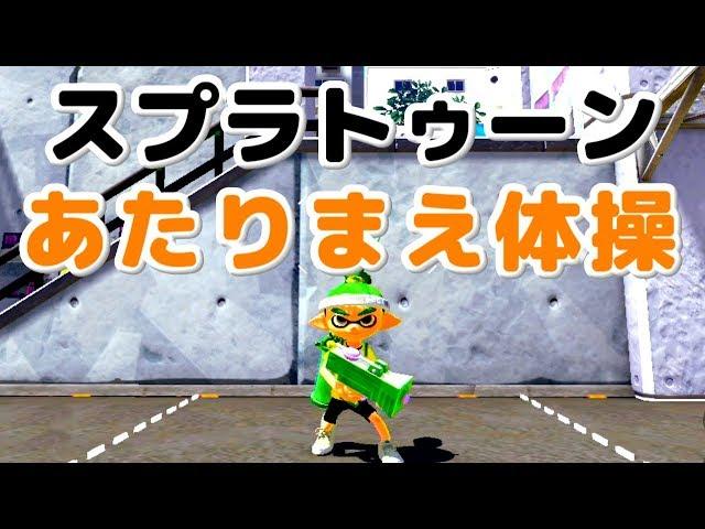 【スプラトゥーン】あたりまえ体操スプラトゥーン編!【初音ミク】
