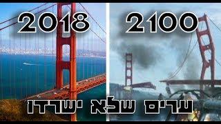 ערים שלא ישרדו....