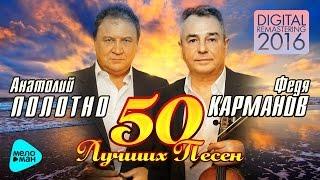 Анатолий Полотно и Федя Карманов 50 лучших песен