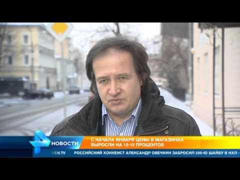 Резкий рост цен в России  дорожает всё – от продуктов до автомобилей