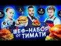 Шеф-набор от Тимати за 799 рублей / Готовим Black Star Burger с женой