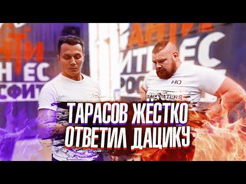 ТАРАСОВ ЖЁСТКО ОТВЕТИЛ ДАЦИКУ!