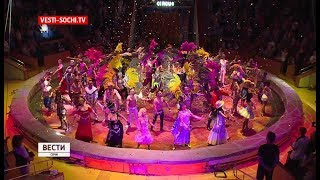 Аншлаг на премьере: в Сочи показали постановку «Баронеты» цирка Гии Эрадзе