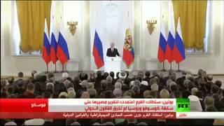 بوتين يسخر من الإتحاد الأوروبي وأمريكا في خطاب ضم القرم