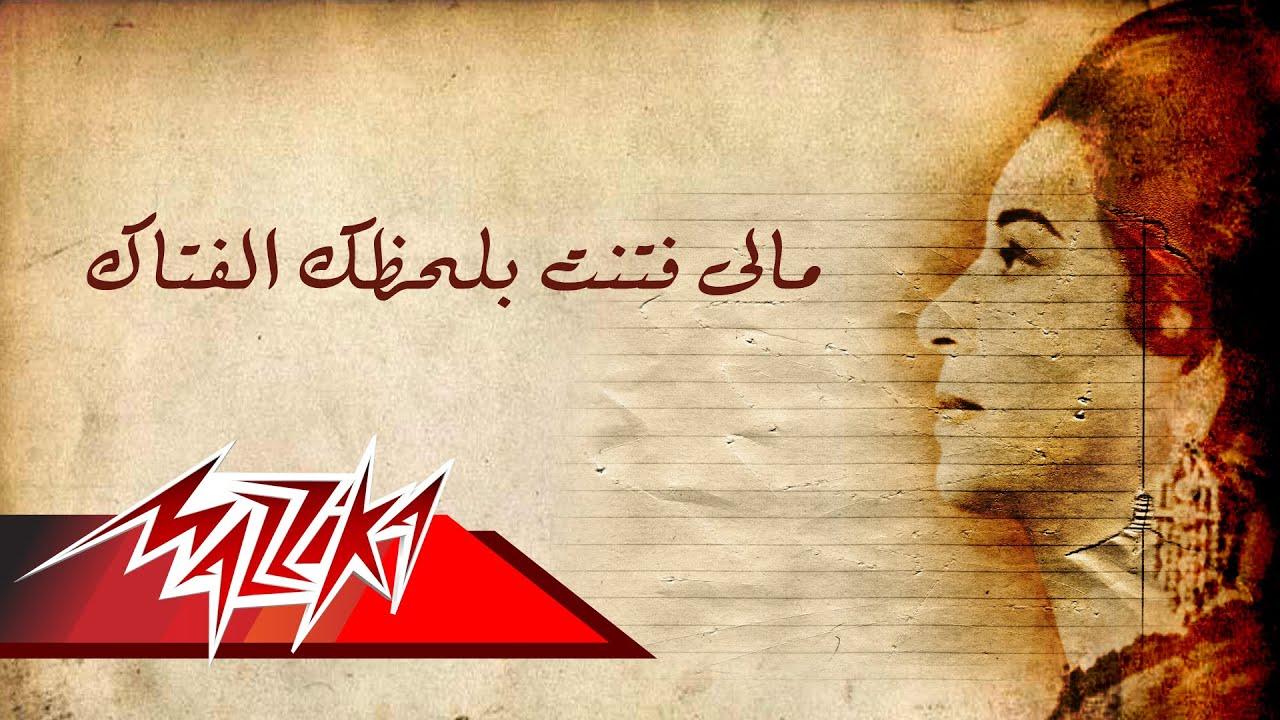 Maly Fotent - Umm Kulthum مالى فتنىت - ام كلثوم