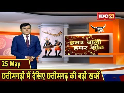 Chhattisgarhi News : दिनभर की खास खबरें छत्तीसगढ़ी में | हमर बानी हमर गोठ | 25 May 2020