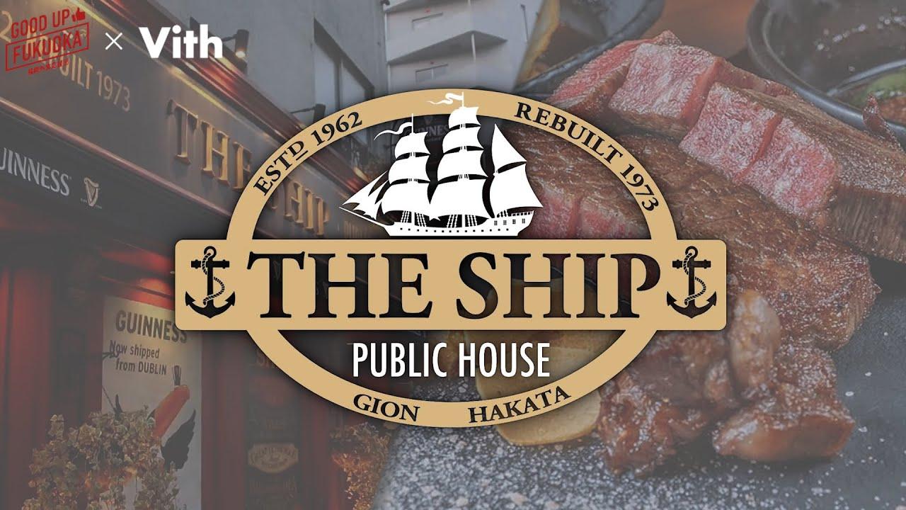 博多旧市街に佇む,老舗旅館米八が経営するスタイリッシュなプレミアムダイニング【THE SHIP】