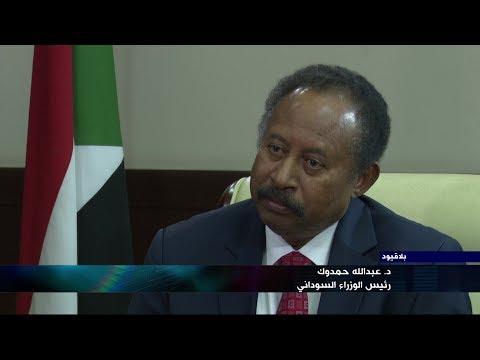 """""""بلا قيود"""" مع عبدالله حمدوك رئيس الوزراء السوداني"""