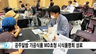 공주알밤 가공식품 MD초청 시식품평회 성료 신동아방송대…