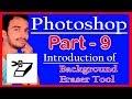Best information of  Photoshop Background Eraser Tool  tutorial number 9