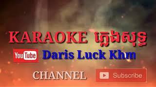 អកបឹងកន្សែង ( Karaoke Khmer ) ភ្លេងសុទ្ធ
