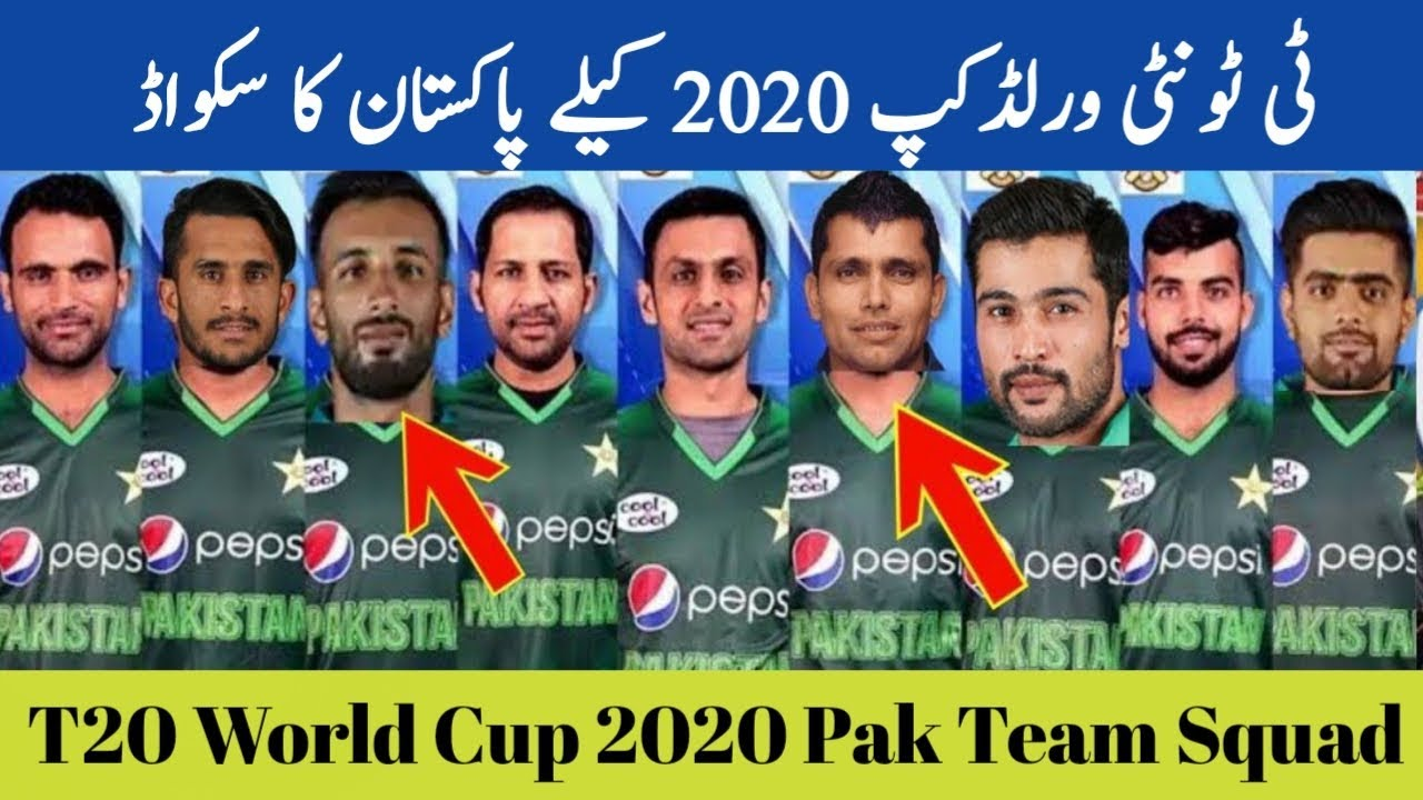 T20 World Cup 2020 Pakistan Team Final Squad l T20 World Cup Pak Squad 2020 _ Talib Sports