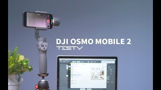 《值不值得买》第236期:DJI最便宜的产品 OSMO MOBILE 2 thumbnail