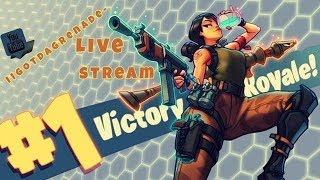Fortnite Livestream! {New Soaring 50's gamemode!} Free Vbucks giveaway @ 2.5k Subs