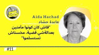 Aida Hachad : Il faut défendre les causes justes  | عايدة حشاد : خصنا ندافعوا على القضايا العادلة
