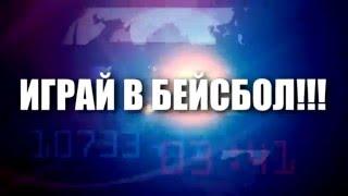 """Играй в бейсбол_Всероссийская Спартакиада """"Золотая ловушка"""" 2016"""
