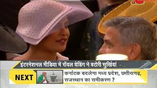 Watch Daily News and Analysis with Mimansa Malik , May 19, 2018