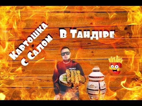 КАРТОШКА С САЛОМ В ТАНДЫРЕ /РЕЦЕПТ ПРОСТОЙ /ТАНДЫР ОПОЛЛОН