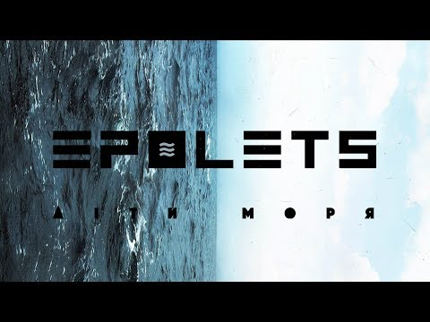 Epolets - Діти моря (Official lyric video)