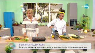 """Рецептата днес: Котлети с моркови с кафе, хрупкав фенел и бял шоколадов мус - """"На кафе"""" (24.07.2020)"""