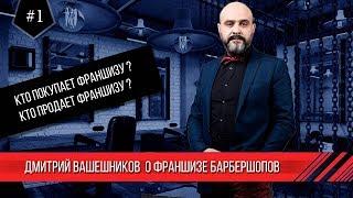 Дмитрий Вашешников о франшизе барбершопов в интервью для журнала BARBER NEWS