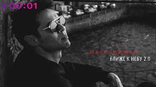 Марк Тишман - Ближе к небу 2.0   Official Audio   2020