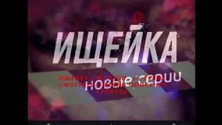 ИЩЕЙКА 3 СЕЗОН 1, 2, 3, 4 СЕРИЯ (Премьера 2018) ОПИСАНИЕ, АНОНС