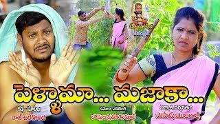 పెళ్ళామా.. మజాకా... Ultimate Village Comedy || Telugu New Short Film #11 || maa movie muchatlu