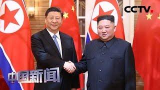 [中国新闻] 习近平同朝鲜劳动党委员长 国务委员会委员长金正恩举行会谈 | CCTV中文国际