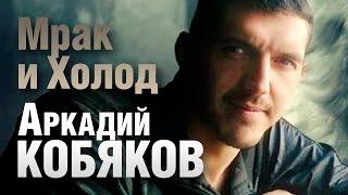 Аркадий Кобяков - Мрак и Холод /видеоклип/