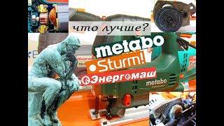 несравнимые... Metabo Steb 65Quick vs Sturm JS4175Q vs Енергомаш ЛБ-4080Б/ какой лобзик выбрать?