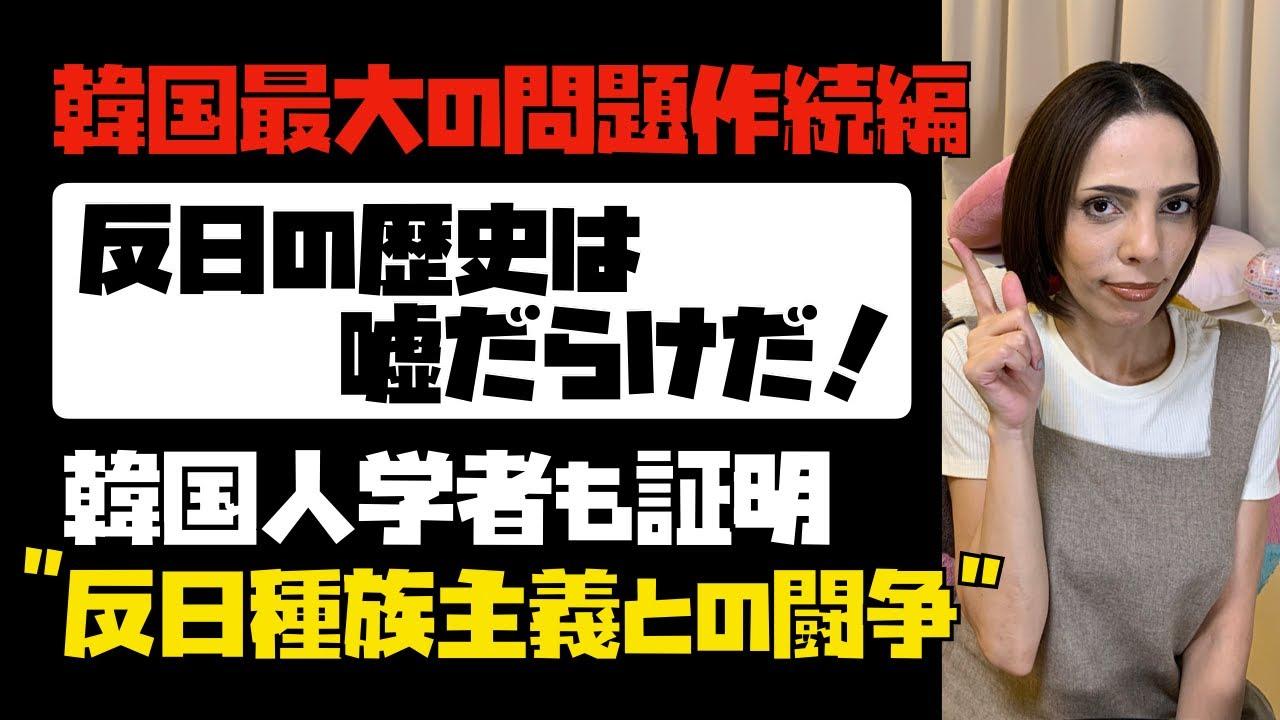 """【韓国最大の問題作続編】""""反日種族主義との闘争""""。韓国人が主張「反日歴史は嘘だらけだ!」韓国人学者も証明。"""