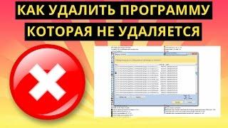Как правильно удалить программу в Windows 8?