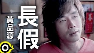 黃品源 Huang Pin Yuan【長假】Official Music Video