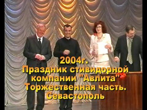 Illarionov59: 2004 5 апреля  Праздник компании Авлита